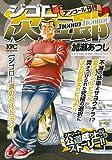 ジゴロ次五郎 ジゴロー涙のラストラン! アンコール刊行 (プラチナコミックス)