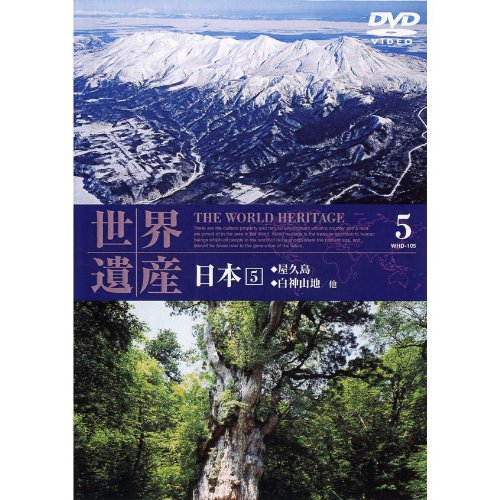 世界遺産 日本 5 WHD-105 [DVD]
