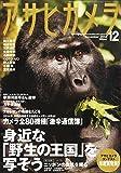 アサヒカメラ 2014年 12月号 [雑誌]