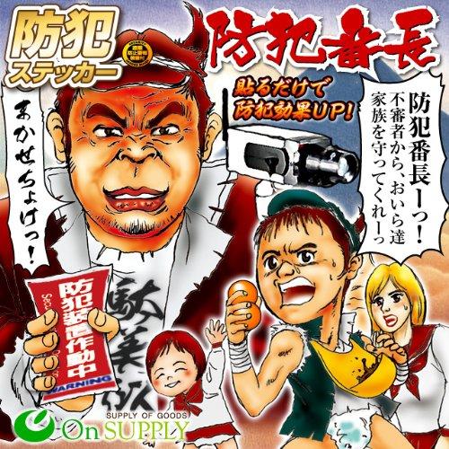 【OnSUPPLY】防犯セキュリティーステッカー (万引防止05(警察、学校に通報します))