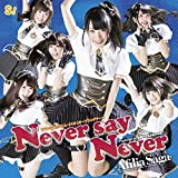 Never say Never 【通常盤B】