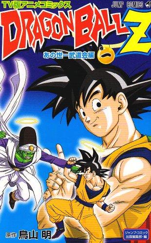 TV版アニメコミックス DRAGON BALL Z あの世一武道会編 1 (ジャンプコミックス)