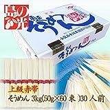 小豆島手延素麺 島の光 (3kg(50g×60束)約30食分) ランキングお取り寄せ