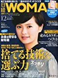 日経 WOMAN (ウーマン) 2011年 12月号 [雑誌]