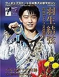 フィギュアスケート日本男子応援マガジン (OAK MOOK)