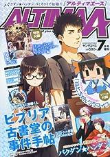 アルティマエース付録「Fate/Zero 男だらけのポスター」の様子