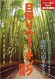 日帰りウォーキング 関西 (大人の遠足BOOK)