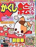 かくし絵パズル Vol.9 2013年 04月号 [雑誌]