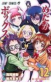 めだかボックス 12 (ジャンプコミックス)