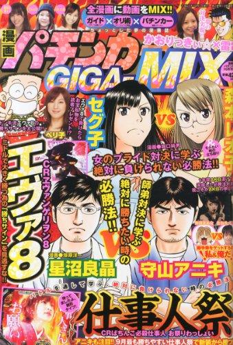漫画パチンカー GIGA-MIX (ギガミックス) 2013年 10月号 [雑誌]
