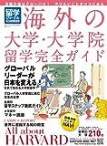 留学ジャーナル別冊2013-2014 海外の大学・大学院留学完全ガイド