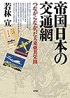 帝国日本の交通網: つながらなかった大東亜共栄圏