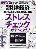 週刊東洋経済 2015年12/19号 [雑誌]