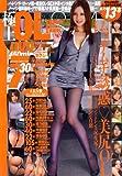 すんごい美女限定!極上OL STYLE Vol.13 (コアムックシリーズ 557)