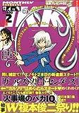 月刊 IKKI (イッキ) 2014年 02月号 [雑誌]