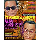 まんがTV放送禁止&放送事故危ない真相 完全版 危険映像大流出SP(コアコミックス252)