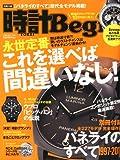 時計 Begin (ビギン) 2011年 01月号 [雑誌]