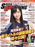 サッカーゲームキング 2013年 11月号 [雑誌]