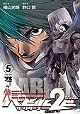 バビル2世 ザ・リターナー 5 (ヤングチャンピオン・コミックス)