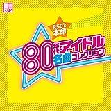 80年代 アイドル 名曲コレクション TKCA-74392-SS