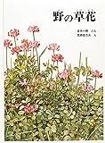 野の草花 (福音館のかがくのほん)