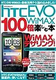 HTC EVO WiMAXを100倍楽しむ本―話題の「HTC EVO WiMAX」を徹底解剖 (アスペクトムック)