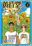 黄昏堂へようこそ(2) (ぶんか社コミックス ホラーMシリーズ)