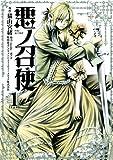 悪ノ召使 (1) 新装版 バーズコミックス スピカコレクション
