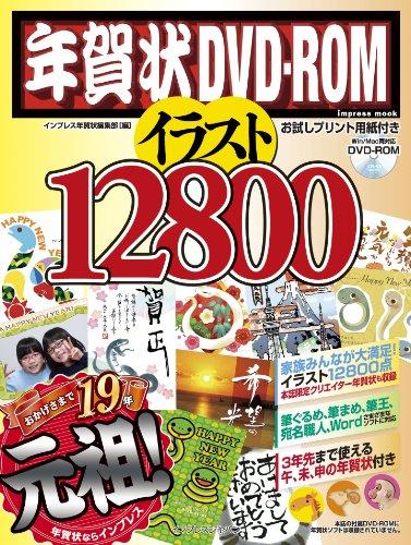 年賀状DVD-ROMイラスト12800 (インプレスムック)