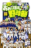 最強!都立あおい坂高校野球部(26) (少年サンデーコミックス)