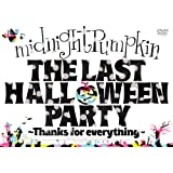 THE LAST HALLOWEEN PARTY ~Thanks for everything~ [DVD]