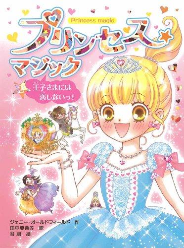 プリンセス☆マジック = Princess magic