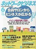 ネットワークビジネス 2014年 06月号 [雑誌]
