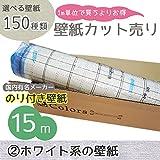 m単位の購入よりお買得/選べる150種類 生のり付き壁紙15m/ホワイト系壁紙【CC-VS-216】/JQ