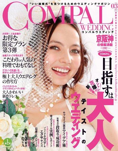 コンパルウエディング COMPAL WEDDING 03 冬号【雑誌】