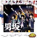 男坂(初回盤:特典DVD虎南有香Ver.付)(DVD付)