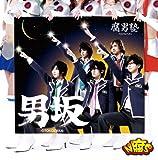 男坂(初回盤:特典DVD浦えりかVer.付)(DVD付)