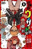 放課後ウィザード倶楽部 1 (少年チャンピオン・コミックス)