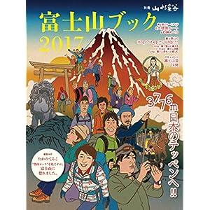 富士山ブック 2017 [Kindle版]