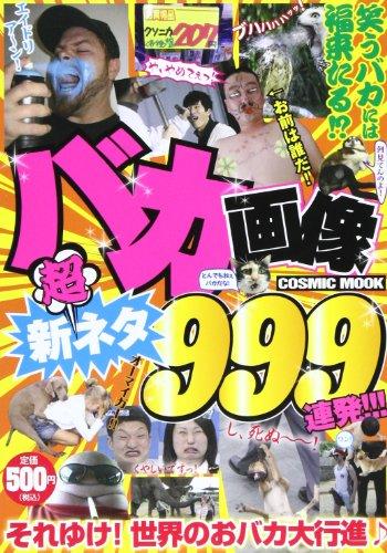 バカ画像超新ネタ999連発!!! (COSMIC MOOK)