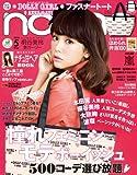 non-no (ノンノ) 2014年 5月号 [雑誌]
