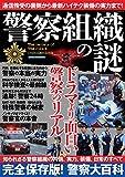 警察組織の謎 (三才ムック VOL. 808)
