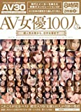 AV女優100人 3 超人気女優から、幻の女優まで オールアダルトジャパン [DVD]