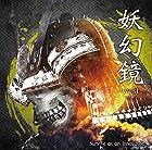 妖幻鏡 -west- Vol.3 Survive as an Innovator(在庫あり。)