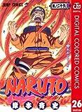 NARUTO―ナルト― カラー版 26 (ジャンプコミックスDIGITAL)