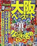 まっぷる 大阪 ベストスポット '15 (国内|観光・旅行ガイドブック/ガイド)