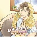 いっしょにお風呂 Vol.02 はじめての彼 SHINICHIRO出演声優情報