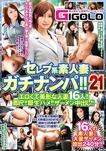 名人系列妻子真正拾取!!!21 情色結了婚的女人和英俊的十六!!立即的規模!!即時生!!暨餅!! / GIGOLO(牛郎) [DVD]