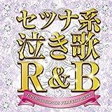 セツナ系泣き歌R&B -J-POP 50 SONGS PERFECT BEST-