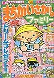 まちがいさがしファミリー 2010年 05月号 [雑誌]